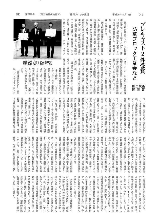 260811ブロック通信_国土技術開発賞